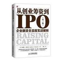 从创业筹资到IPO:企业融资全流程实战解析(第三版)(深受美国创业者欢迎的融资实践指南对于任何着手筹集资金的人,不管是