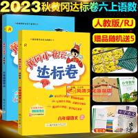 黄冈小状元达标卷六年级下册数学语文共两本人教版部编版2020春