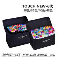 马克笔套装Touch new6代学生手绘彩色绘画油性笔12色30色36色40色
