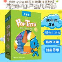包邮 新东方POP TOTS 泡泡(POP)幼儿英语3A学生包 3-6岁幼儿学英语 培养兴趣开发智能创造思
