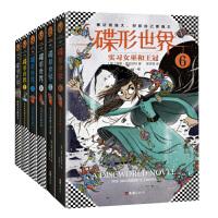 【正版包邮】碟形世界1、2、3、4、5、6(套装全6册)与《哈利?波特》《魔戒》并称世界三大魔幻巨著 儿童文学