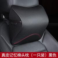 汽车头枕护颈枕车用靠枕腰靠车载座椅枕头颈枕真皮记忆棉车内用品