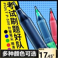 败家实验室Pilot百乐P500P700中性笔专用文具刷题笔记黑水笔学生