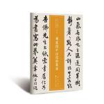 近三百年稀见名家法书集粹・谭延�]庐山纪游墨迹