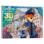 迪士尼经典故事3D立体剧场-疯狂动物城