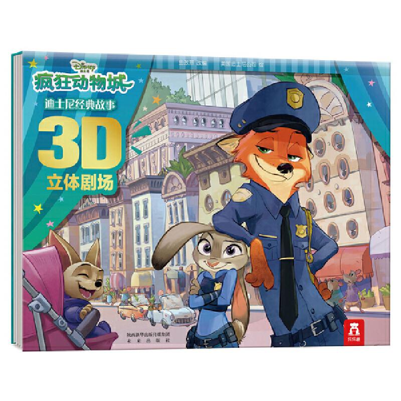 迪士尼经典故事3D立体剧场-疯狂动物城 3-6岁  听享誉全球的迪士尼经典故事,看精美绝伦的插画,培养审美能力。让孩子身临其境,看动画、讲故事,成为阅读的主导者。  乐乐趣玩具书