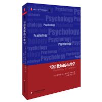 写给教师的心理学 大夏书系 教师教育译丛 教育心理学 发展心理学 教育理念 教师教学方法书籍
