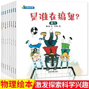 【限时秒杀包邮】全8册可爱的物理绘本是谁在搞鬼儿童绘本3-4-5-6-7周岁幼儿园中班大班科学适合三四岁孩子阅读的书籍正版读物宝宝故事书最棒的礼物