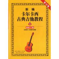 新编卡尔卡西古典吉他教程:五线谱、六线谱对照版:1:基础入门篇 王迪平,唐联斌,许三求 9787540441319