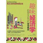 趣味经济学:把握经济脉动的教材 于跃龙 中国纺织出版社 9787506478687