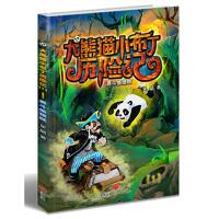 大熊猫小布丁历险记:勇斗偷猎贼(完美融合熊猫文化、奇幻元素,充满智慧、勇气和探索精神的少儿原创冒险小说)