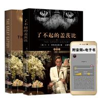 共2册了不起的盖茨比英文原版小说中文版(全译本)+英文原版(附扫码音频)原著正版书英汉对照双语世界名著中英文双语书籍全译本