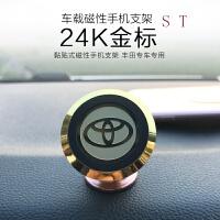 丰田花冠皇冠新威驰汉兰达卡罗拉凯美瑞雷凌致炫汽车车载手机支架