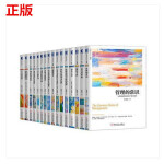 陈春花管理经典丛书(共16册)基于变化,并且清醒地思考微利时代下的经营模式正版