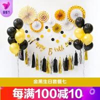 生日趴装饰气球字母雨丝帘男生黑金主题个性派对浪漫告白布置品质保证