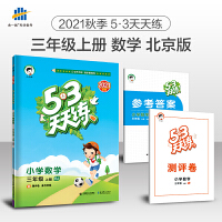 新版2022秋53天天练小学数学三年级上册 北京版BJ曲一线小学数学同步练习本