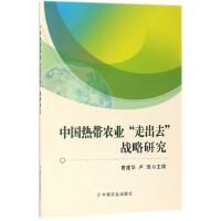 中国热带农业走出去战略研究