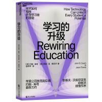 """学习的升级 """"技术解锁教育""""开山之作!重新定义人工智能时代的教与学!苹果公司教育副总裁约翰・库奇力作,颠覆传统教育,掌"""