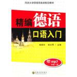 【二手书8成新】精编德语口语入门(随书赠送一张) 杨爱珍,祁志琴 9787564102029