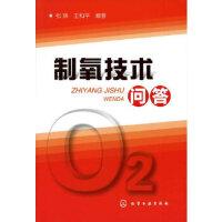 【新书店正版】制氧技术问答张辉9787122108418化学工业出版社