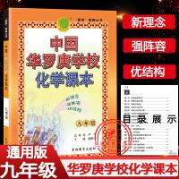中国华罗庚学校课本九年级化学教材春雨奥赛化学辅导丛书2022版