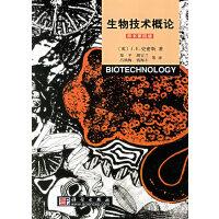 生物技术概论(原书第四版)