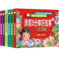 床前5分钟好故事 全6册 儿童故事书0-3-6-12岁幼儿早教启蒙 幼儿园宝宝睡前0-3-6-12周岁童话 好孩子袖珍