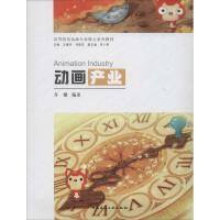 动画产业 中国建筑工业出版社