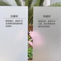 有胶带胶磨砂玻璃贴膜不透光透明办公室阳台窗户贴纸防晒防水