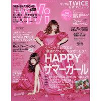 [现货]进口日文 时尚杂志 ViVi(ヴィヴィ) 2017年8月号