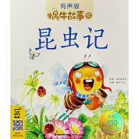 蜗牛故事绘 昆虫记 有声版 畅销400万册 福建少年儿童出版社