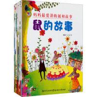 (12册)妈妈*讲的属相故事  中国古老传说中的瑞兽 生肖动物 属相故事 幼儿读物 传统文化 少儿童书籍 畅销绘本