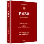 价值为纲:华为公司财经管理纲要(团购,请致电400-106-6666转6)