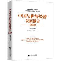 【正版新书】中国与世界经济发展报告(2019) 民忠玉 中国市场出版社 9787509217474