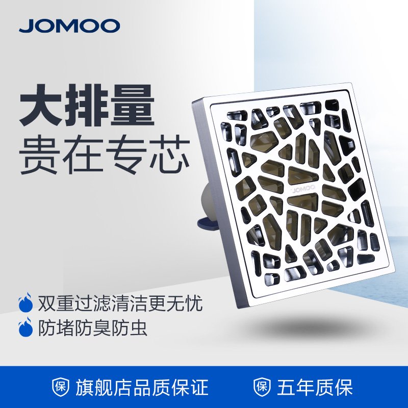 JOMOO九牧铜质防臭卫生间浴室大排量防臭地漏92230-1B-1 优质铜 防臭地漏芯