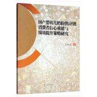 正版新书《国产婴幼儿奶粉供应链消费者信心重建与绩效提升策略研究》 9787564369491