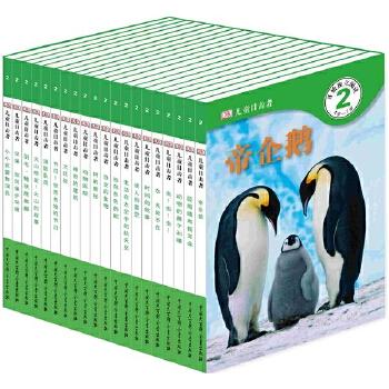 DK儿童目击者·第2级·开始独立阅读(4岁-7岁)(全20册) 畅销英国20年,全球销量1630万册,每一个英国孩子都读过的启蒙阅读经典图书!世界儿童经典分级阅读读物!(百科出品)