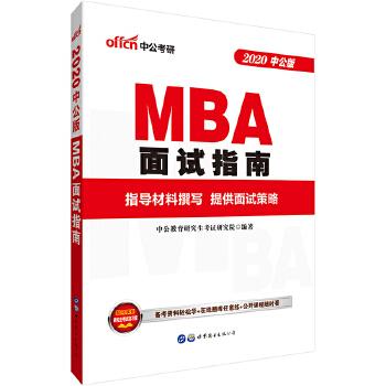 MBA招考院校面试详解 中公2020MBA面试指南 MBA面试指南2020·指导材料撰写-提供面试策略-购书享移动自习室