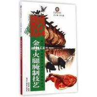 金华火腿腌制技艺 宣炳善 浙江摄影出版社旧书