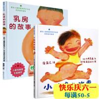 正版全2册小鸡鸡的故事和乳房的故事 精装硬皮幼儿童性教育启蒙书籍儿童绘本童书0-