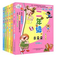 二年级小朵朵正版三二一年级的小豆豆和小朵朵 系列书全套6册注音全彩当代小学生低年级课外书籍儿童文学3-12岁校园励志幽