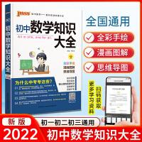 包邮2022新版pass绿卡图书初中数学知识大全初中常考知识点全解清单思维导图