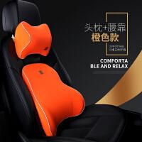 汽车头枕靠枕护颈枕垫记忆棉腰靠套装一对车内车载用品座椅装饰套