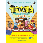 作文大擂台:师徒齐聚解真经 何捷 高妍颖 9787555019701