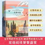 雪莱诗选 软精装 珍藏版(买中文版送英文版)