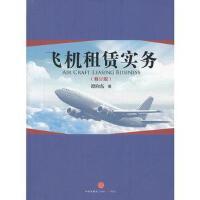 【二手旧书9成新】飞机租赁实务(修订版) 谭向东 9787508634364 中信出版社