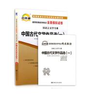 【正版】2020年新版 自考通试卷 00532 中国古代文学作品选一 全真模拟试卷