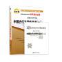 【正版】2019年4月真题 自考通试卷 00532 中国古代文学作品选一 全真模拟试卷