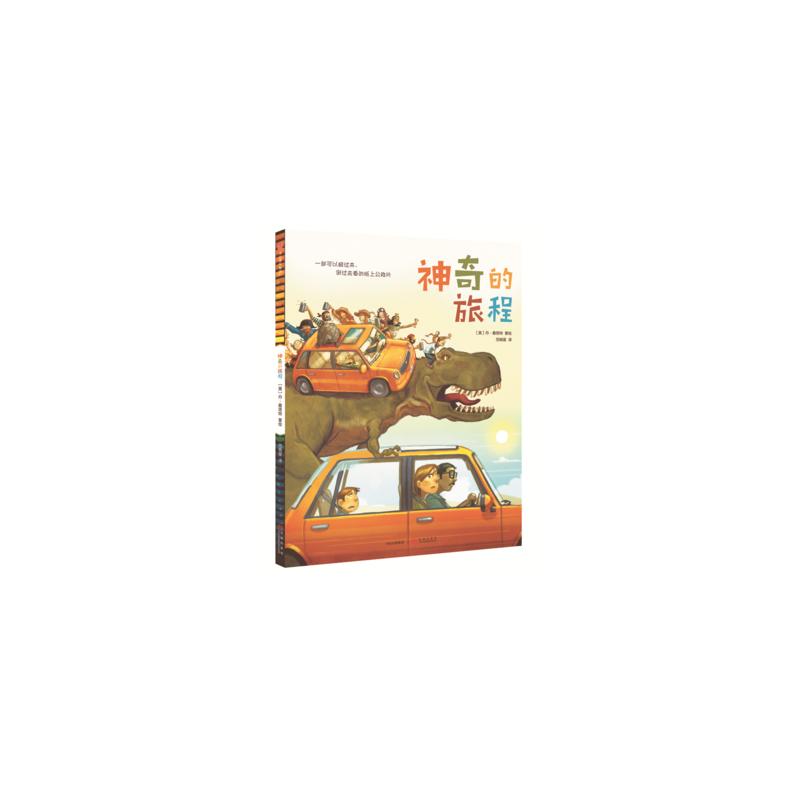 神奇的旅程 (美)丹·桑塔特 绘,范晓星 中信出版社 9787508664675 正版书籍!好评联系客服有优惠!谢谢!