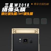三星W2018手机钢化镜头膜三星w2018摄像头保护膜后镜头保护贴 钢化玻璃镜头膜3片
